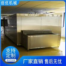 三文鱼速冻机 水饺速冻设备 带鱼速冻机