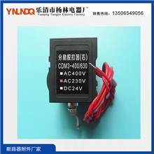 厂家直销 分励脱扣器 CDM3分励脱扣器 断路器附件 塑壳断路器