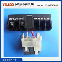 厂价直销 NM1LE分励脱扣器 NM1LE系列辅助触头 断路器配套附件100型