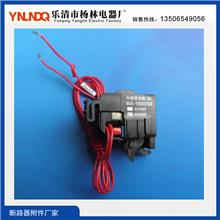 厂家热销CDM3漏电分励脱扣器 塑壳断路器分励脱扣器附件全套零件