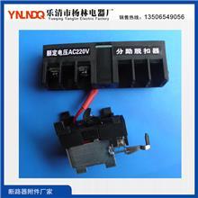 厂家直销M1LE分励脱扣器 塑壳漏电断路器4p三相四线漏电保护器