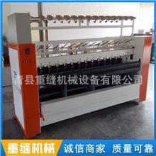 重缝加工 大棚毡机械设备 6米温室大棚棉被机