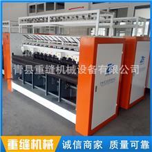 重缝 大棚棉被机 定制生产棉被缝纫机