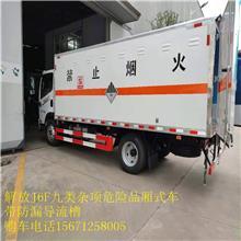 九类废机油危险品运输车 解放J6F危险品厢式车 车厢底部带防渗漏导流槽