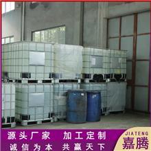 壬基酚 壬基酚聚氧乙烯醚NP-15 表面活性剂 嘉腾化工