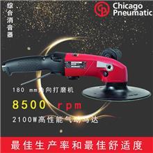 CP3850-85ABVE 气动打磨机 风动角磨机 角向砂磨机 抛光机 磨光机