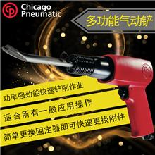CP7111 CP7111H 枪式气铲 气动锤 风铲 美国cp 风动锤