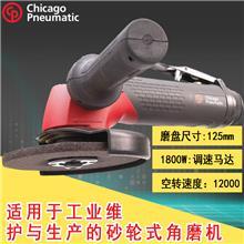CP3650-120AB5 气动打磨机 重工业级角磨机 角向磨光机 1800W CP