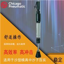 CP0200B25-2F 气动捣实机 气动捣固器 美国cp 气动锤 压实锤