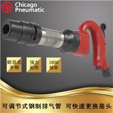 CP9362-2R 往复式冲击工具 气动凿 气动铲 气动锤 美国cp 气凿