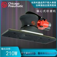 CP7264E CP7264CVE 偏心式砂磨机 气动打磨机 风动抛光机 美国cp