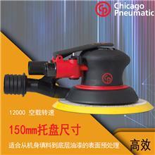 CP7255CVE 轨道式砂磨机 气动打磨机 风动磨光机 气动抛光机 cp