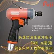 FL-4D-3 脉冲扳手 气动扳手 风动扳手 汽车维修生产多用小风炮