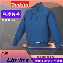 DFJ310 充电式风冷夹克 拉链休闲青年宽松型侧缝插袋蓝色外穿男装