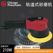 CP9534 轨道式砂磨机 气动打磨机 风动磨光机 美国cp150mm 抛光机