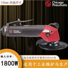 CP3650-120AB 角向砂磨机 气动打磨机 风动磨光机 砂轮机 角磨机