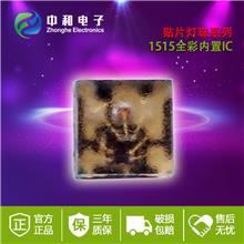 供应贴片灯珠1515内置IC单线程RGB256灰度led全彩灯珠发光二极管