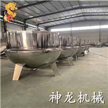 600升浓缩果汁制作蒸汽夹层锅 可倾式果汁夹层锅 神龙机械