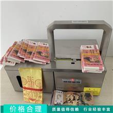 自动捆冥币机器 感应式火纸打包机 印刷厂纸币打捆机