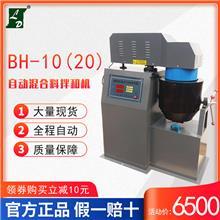 全自动混合料拌和机 沥青混合料拌和机混合料搅拌机搅BH-20型