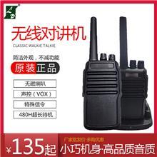 无线对讲机S338 加密酒店工地安保手持无线对讲机
