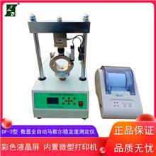 DF-3型 数显全自动马歇尔稳定度测定仪 沥青混合料稳定度测定仪