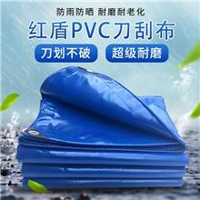 红盾篷布帆布防水防雨防火布 pvc货车三防布加厚阻燃布苫布蓬布批发