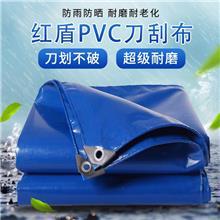 PVC涂塑防水布篷布帆布防雨防晒防雨布加厚户外盖货防尘油布苫布