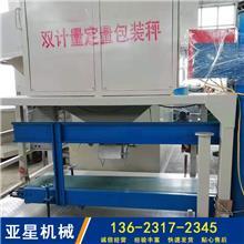 定制 定量包装秤 粉末包装机 定制 自动充填定量秤