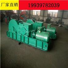 专业生产调度绞车 各类矿井绞车 JD-11.4kw调度绞车
