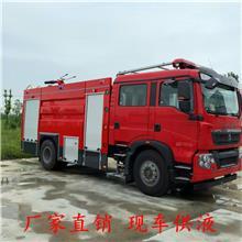 重汽豪沃10吨干粉泡沫消防车 消防车价格