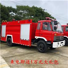 国六东风水罐消防车厂家 消防车价格
