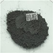 金属超细微米钨粉 超细金属单质钨粉 高纯还原碳化钨粉