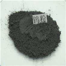 超细金属单质钨粉 高纯还原碳化钨粉 球形超细纳米钨粉