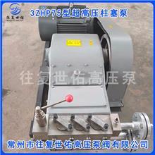 试压泵厂家,试压泵价格,往复泵,高压往复泵,锅炉试压泵,