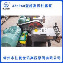 高压清洗泵,三柱塞高压泵,往复泵,柱塞泵,注聚泵