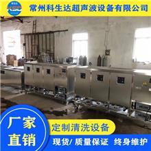 全自动碳氢清洗机 多工位 LCD液晶屏显示屏超声波清洗机 科生达厂家