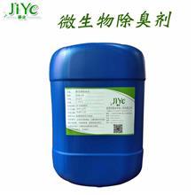 厂家直供 微生物除臭剂 垃圾污水除臭剂 垃圾发电厂除臭剂 垃圾除味剂