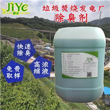 基业植物液除臭剂厂家 垃圾焚烧发电厂除臭剂 生物肥除臭剂 堆肥除臭剂