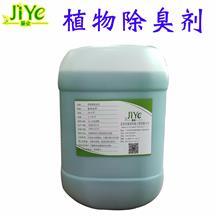 植物液除臭剂 废气除臭剂 氨气硫化氢除味剂 甲硫醇甲硫醚除味剂