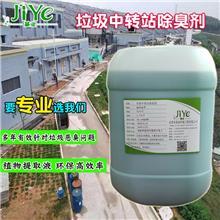 厂家供应 垃圾除臭剂 垃圾焚烧发电厂除臭剂 植物除臭剂 生物除臭剂