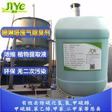 基业除臭剂厂家 喷淋塔废气除臭剂 氨气硫化氢甲硫醇废气除臭剂