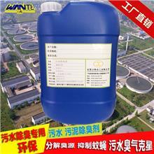 生物除臭剂 垃圾填埋场除臭剂 垃圾发电厂除臭剂 工厂直供