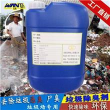 微生物除臭剂 垃圾除臭剂 氨气硫化氢甲硫醇废气除臭剂 工厂直销