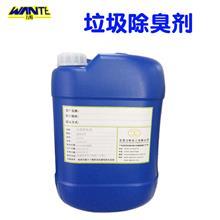 垃圾除臭剂 垃圾发电厂除臭剂 氨气硫化氢除臭剂 厂家直供