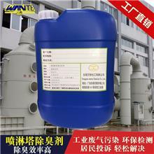 厂家直供 喷淋塔除臭剂 有机废气除臭剂 氨气硫化氢甲硫醇除臭剂