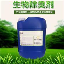 垃圾除臭剂 氨气硫化氢甲硫醇甲硫醚废气除臭剂 植物除臭剂 生物除臭剂