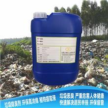 工厂直供 垃圾焚烧发电厂除臭剂 垃圾除臭剂 渗滤液除臭剂 植物除臭剂