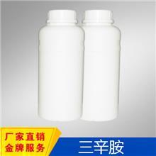 三辛胺 三正辛胺 三辛基銨 1116-76-3 萃取剂