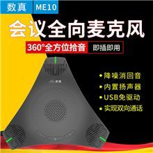 圆眼 全向麦克风 视频会议系统 会议音频设备 ME35